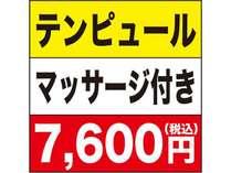 テンピュールカプセル☆マッサージ付きプラン【男性専用】