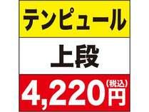 テンピュールカプセル◆上段【男性専用】