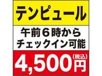 テンピュールカプセル◇アーリーチェックインプラン【男性専用】
