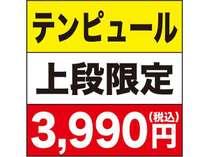 テンピュールカプセル★上段限定プラン【男性専用】