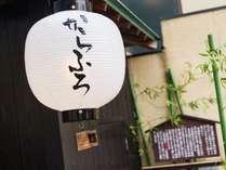日本古来の蒸し風呂を再現した「からふろ」
