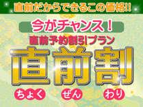<直前割/お食事なし>5/8、9限定!素泊まりプランが最大2000円割引