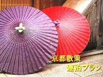 【連泊限定】2連泊以上でお得!よくばりステイで京都を満喫~朝食付き~