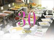 【早期特割】30日前のご予約でさらにお得に!~朝食付き~