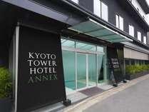 京都駅より徒歩3分!京都タワーホテルアネックス