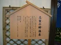 【温泉】志賀の郷温泉の由来です!朝風呂もオススメですよ♪