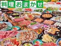 料理おまかせ≪バイキング、又は和食≫だからこの価格!※写真はイメージです