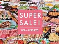 スーパーSALE/夕食バイキング(写真はイメージです)大漁鍋やお寿司、お刺身などお楽しみください