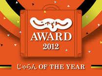 じゃらんアワード2012にて「じゃらんOF THE YEAR」を受賞!