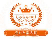 じゃらんnetランキング~売れた宿大賞受賞