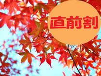 【直前割】~秋の大感謝祭~豪華!秋の味覚プラン◎最大2160円OFF★【秋旅】