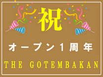 【冬特集】☆祝1周年☆リブランドオープン!3,700円~超特価<朝食付>
