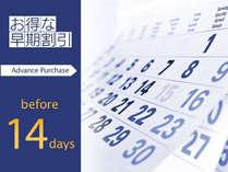 【期間限定×早期割】14日前の早割りプランがお得!★12時チェックアウトの特典付き!【素泊まり】