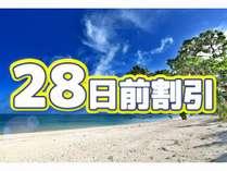 【早期割引】28日前までの予約でオトクにコンドミニアムステイ(素泊り)