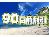【早期割引】90日前までの予約でオトクにコンドミニアムステイ(素泊り)