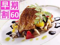 【秋!早期割60】高級魚「のどぐろ」&秋の味覚「きのこ」のソテー付き!秋グルメプラン☆