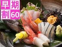 【春!早期割60】海の幸を堪能☆能登の塩・醤油で食す春のお造り5種盛り付き☆宿泊プラン