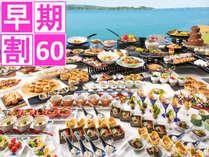 【インターネット限定◎夏!早期割60】海の幸・山の幸を堪能★夏のファミリーバイキングプラン