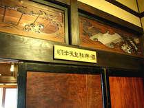 *【明治天皇駐蹕の間】明治11年ご巡幸の際、御小休されたお部屋です。