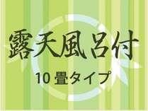【紫苑】露天風呂付和室10畳+ダイニング