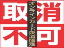 オンラインカード決済 ☆取消不可☆お得にステイ☆お部屋おまかせ(全室快適☆禁煙室)1名利用