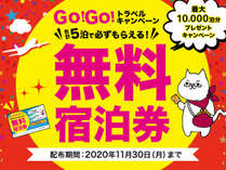GOGOキャンペーン