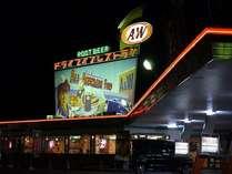 【徒歩1分です】ドライブインハンバーガーレストラン「A&W」