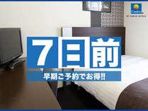 ○☆【~7日前】早期予約でお得♪朝食&コーヒー無料