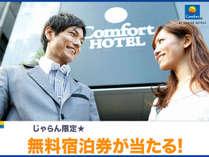 ◆◆【無料宿泊券が当たる!】じゃらん限定★コンフォートスタンダード★朝食&コーヒー無料