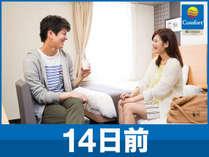 【~14日前】早期予約でお得◆◆<朝食&コーヒー無料>
