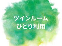 [ツインルームを一人で満喫]荷物が多くても安心◆<朝食&コーヒー無料>