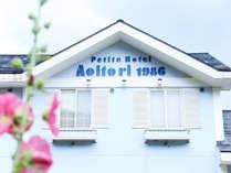 高原に広がる青色の外観が特徴のホテルです♪