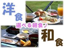 朝食は【和・洋】選べます♪
