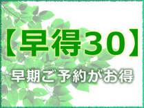 【早期予約割引】 30日前までの予約で1,000円お得♪メインが選べる!「お造り桶盛り☆早期割30プラン」
