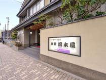 旅館 橋本屋◆じゃらんnet