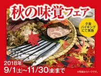 ≪9月限定≫【秋の味覚フェア】1泊2食付創作和食膳プラン