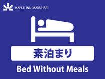 朝食なしのシンプルな素泊まりプランです。