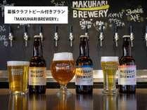 3種類のビールから1本お好きなビールをお選びいただけます。※IPAは別途¥110頂戴いたします。