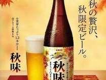 キリン秋限定ビール 秋味