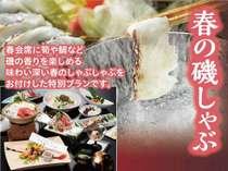 味ク゛ルメ春会席プラン【海コース】春の海鮮しゃぶしゃぶ付