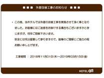 外壁改修工事のお知らせは下記をご参照下さいませ。http://www.alpha-1.co.jp/izumo/