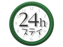 """[24時間ステイ]""""ロングステイプランのんびり滞在""""13時IN翌日13時OUT!JR防府駅「天神口」徒歩約7分"""
