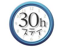 """[30時間ステイ]""""ロング×2ステイプランゆったり満喫""""13時IN翌日19時OUT!JR防府駅「天神口」徒歩約7分"""