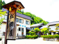 民宿 松田屋