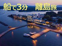 *専用船で本島から3分わたかの島【離島旅】