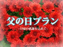 【1日限定5組・8,839(パパサンキュー)円】お父さんのオツマミお土産を後日お届け【父の日プラン】