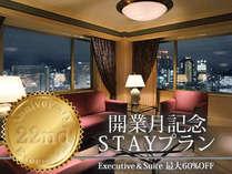 【室数限定】開業月記念STAYプラン/エグゼクティブ&スイートが最大60%OFF!