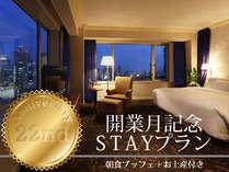 【室数限定】開業月記念STAYプラン/朝食&お土産特典付き!