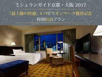【ミシュランガイド京都・大阪2017】ミシュランガイド4 パビリオン獲得記念プラン/エグゼクティブ