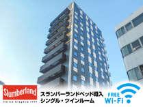 2021年2月OPEN 充実のアメニティを揃えた都市型ホテルです♪
